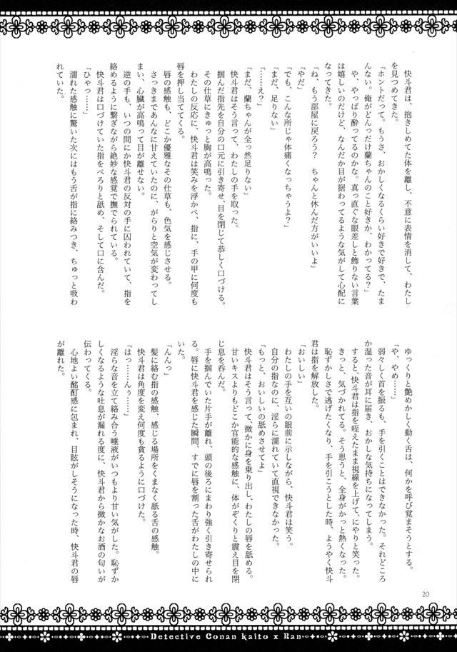 コナン エロマンガ・同人誌13020