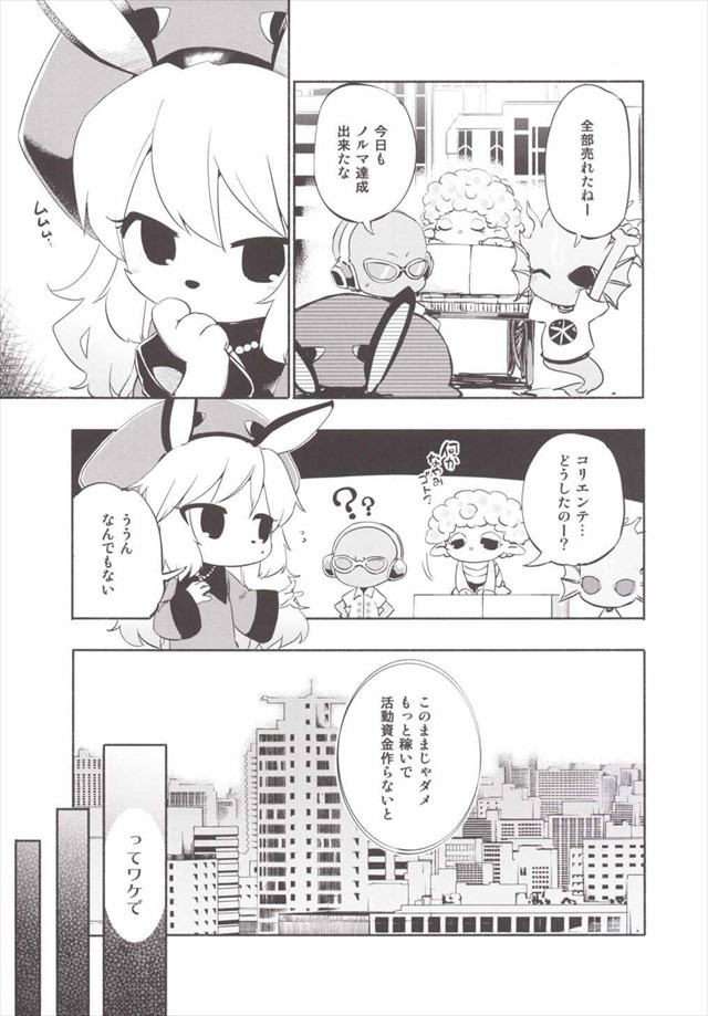SHOW BY ROCK!! エロマンガ・同人誌6003