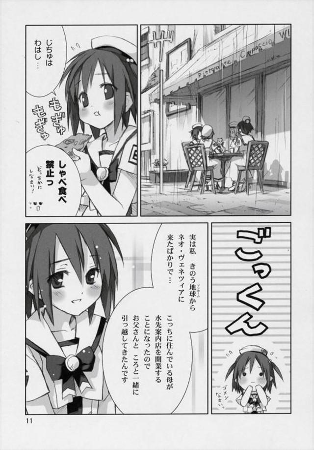 aria エロマンガ・同人誌9009