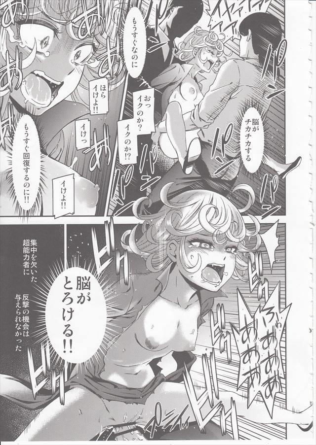 ワンパンマン エロマンガ・同人誌6012