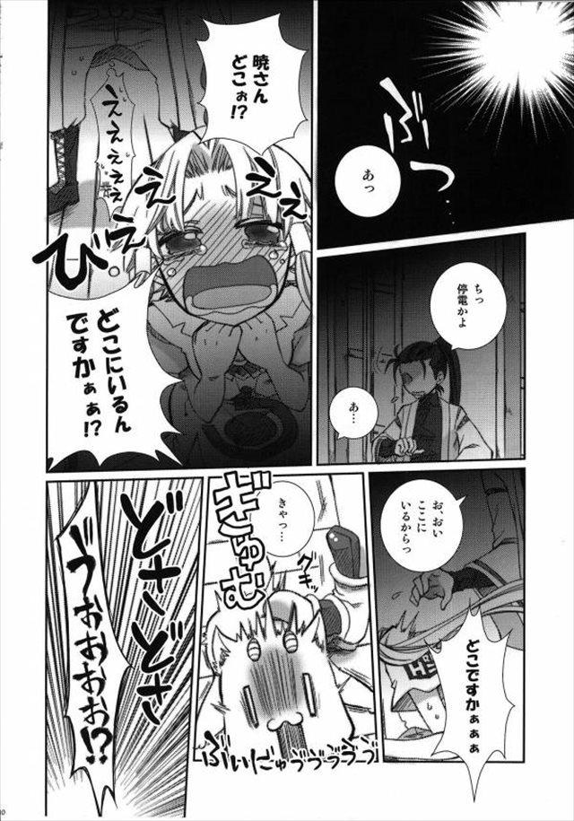 aria エロマンガ・同人誌10008