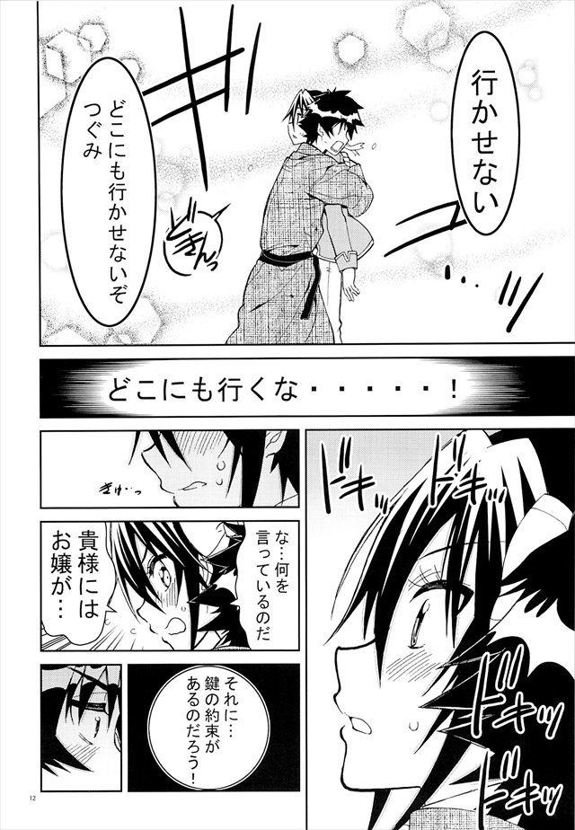 ニセコイ エロマンガ・同人誌13011