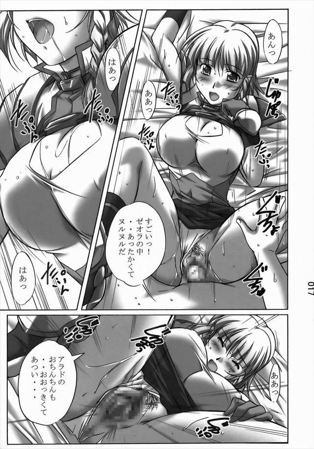 スーパロボット大戦 エロマンガ・同人誌5015