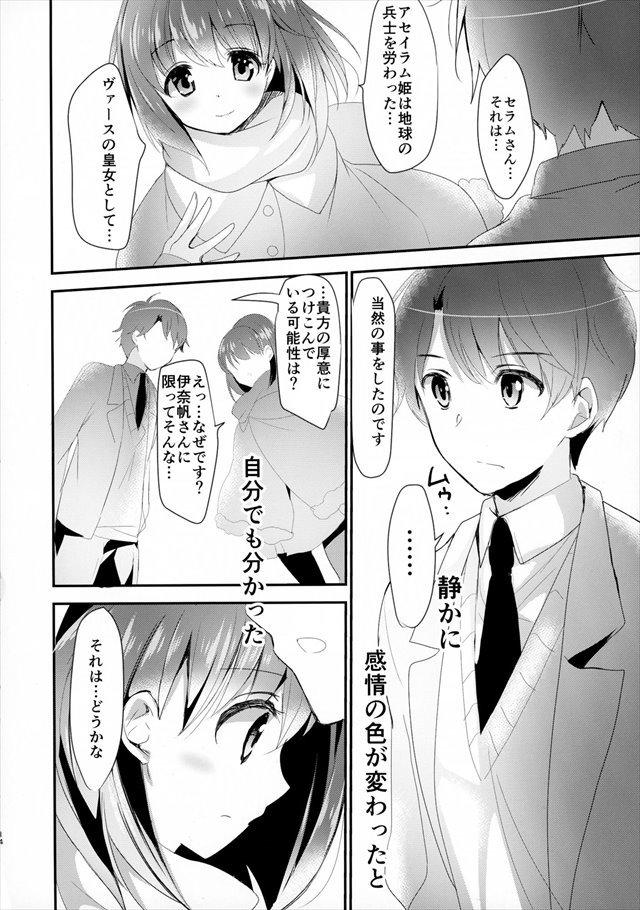 アルドノア・ゼロ エロマンガ・同人誌5014