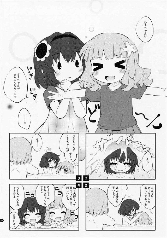 ゆるゆり エロマンガ・同人誌26018