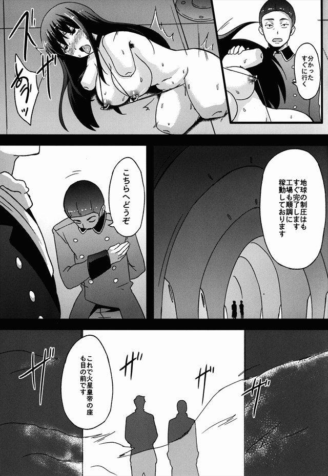 アルドノア・ゼロ エロマンガ・同人誌2024