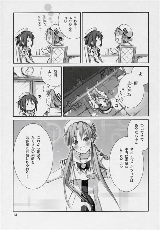 aria エロマンガ・同人誌9011