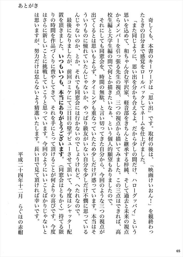 けいおん エロマンガ・同人誌11065