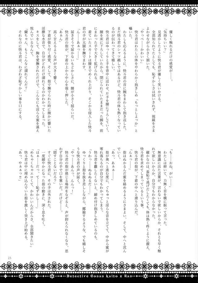 コナン エロマンガ・同人誌13023
