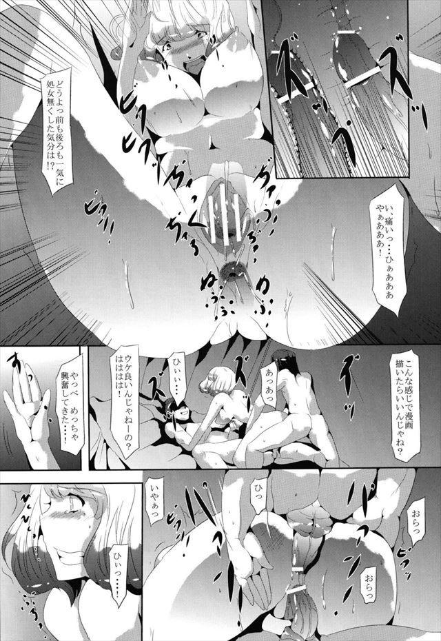 漫画家女子大生輪姦016
