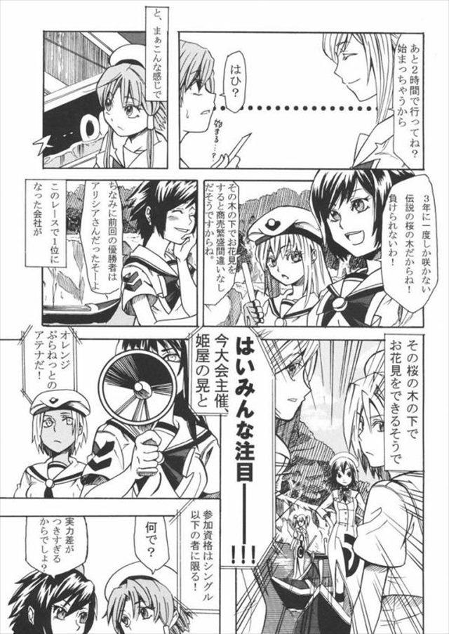 aria エロマンガ・同人誌6016