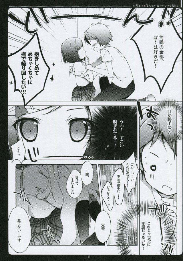 変猫 エロマンガ・同人誌3007