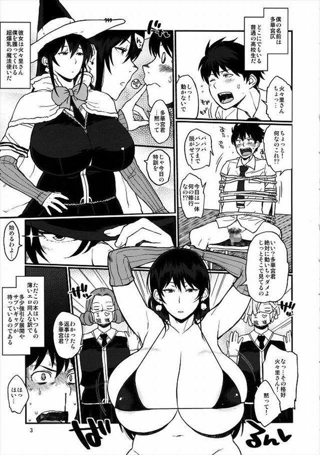 ウィッチクラフトワークス エロマンガ・同人誌8002