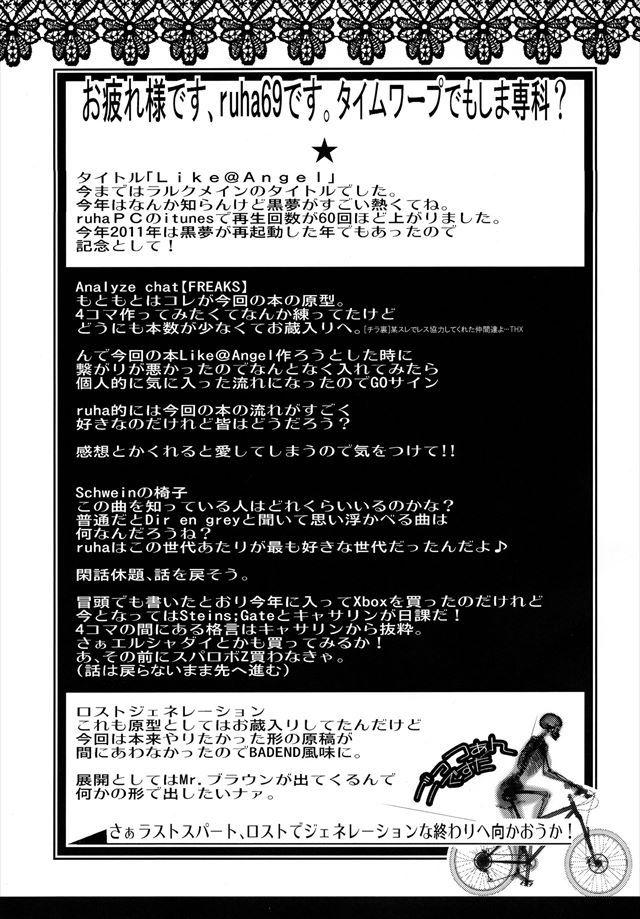 シュタゲ エロマンガ・同人誌4036