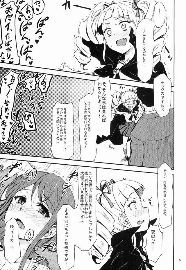 アイカツ! エロマンガ・同人誌15004