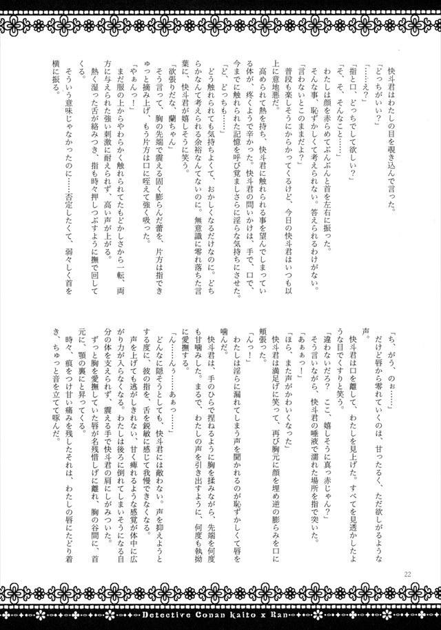 コナン エロマンガ・同人誌13022