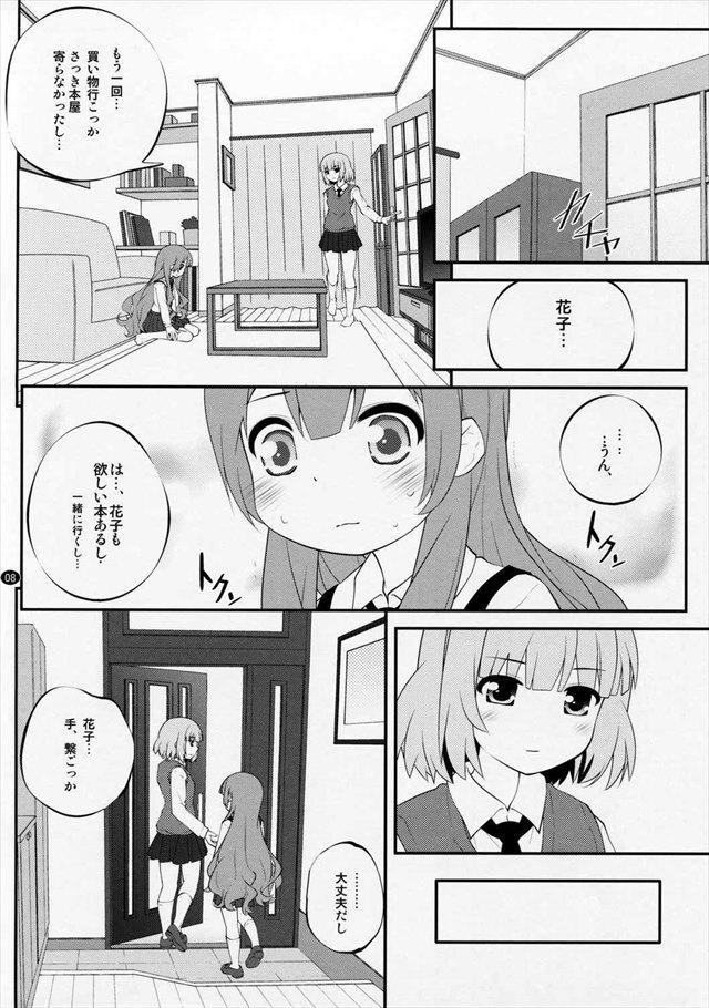ゆるゆり エロマンガ・同人誌26007