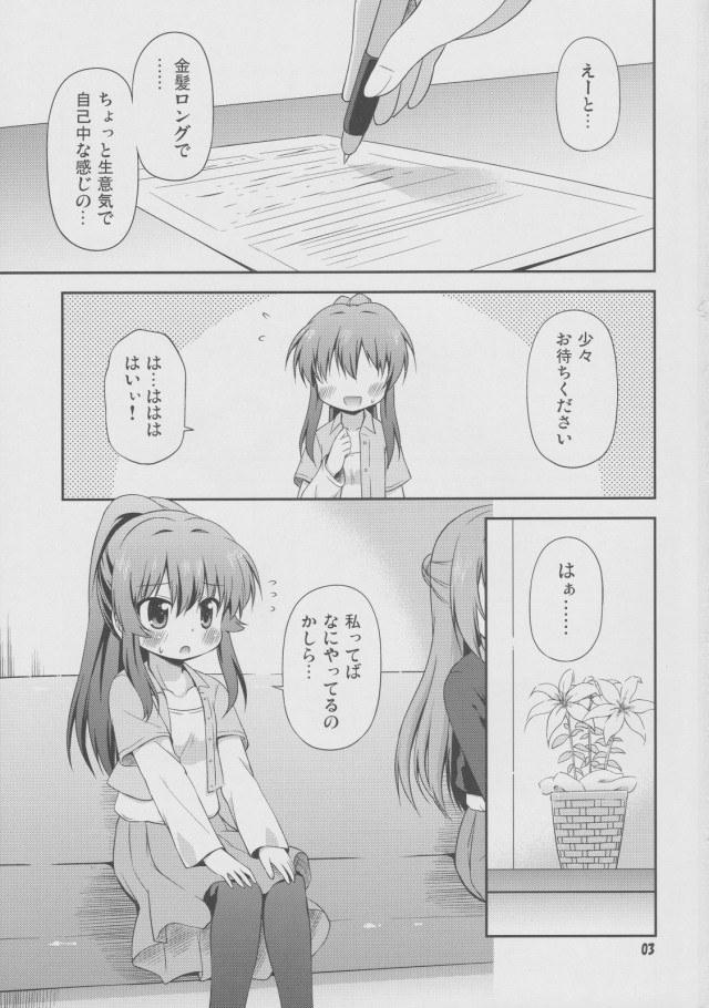 ゆるゆり エロマンガ・同人誌19002