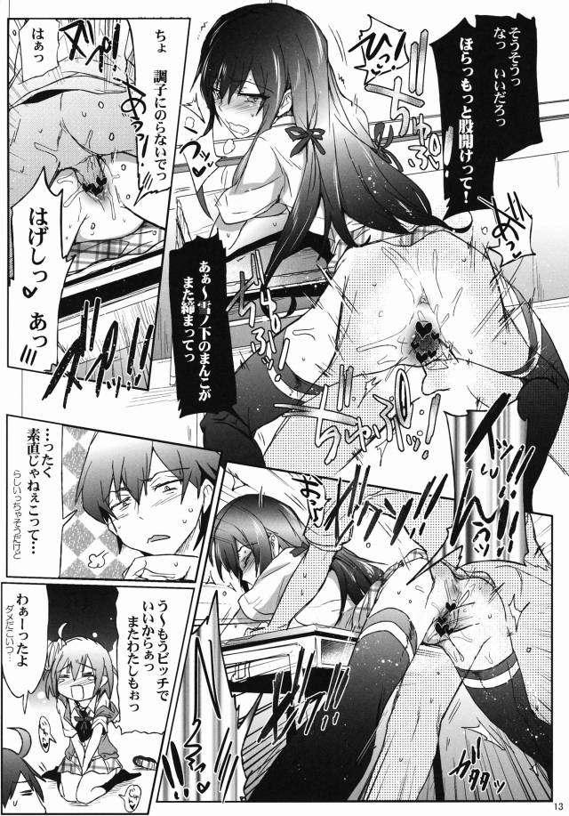 俺ガイル エロマンガ・同人誌28010