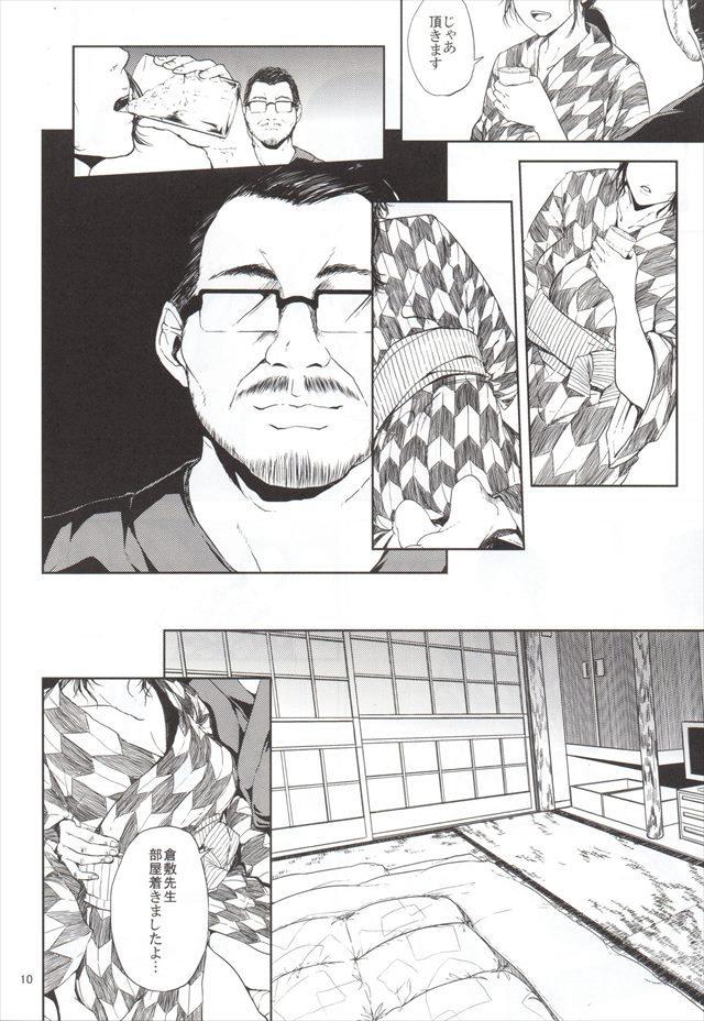 富士山さんは思春期 エロマンガ・同人誌4009
