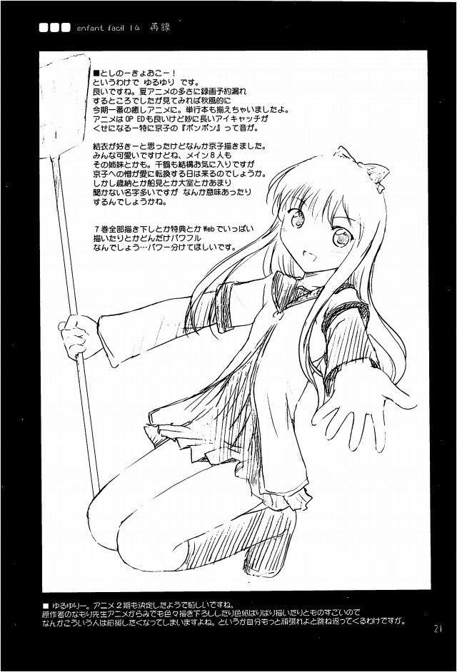 青の祓魔師 エロマンガ・同人誌3018