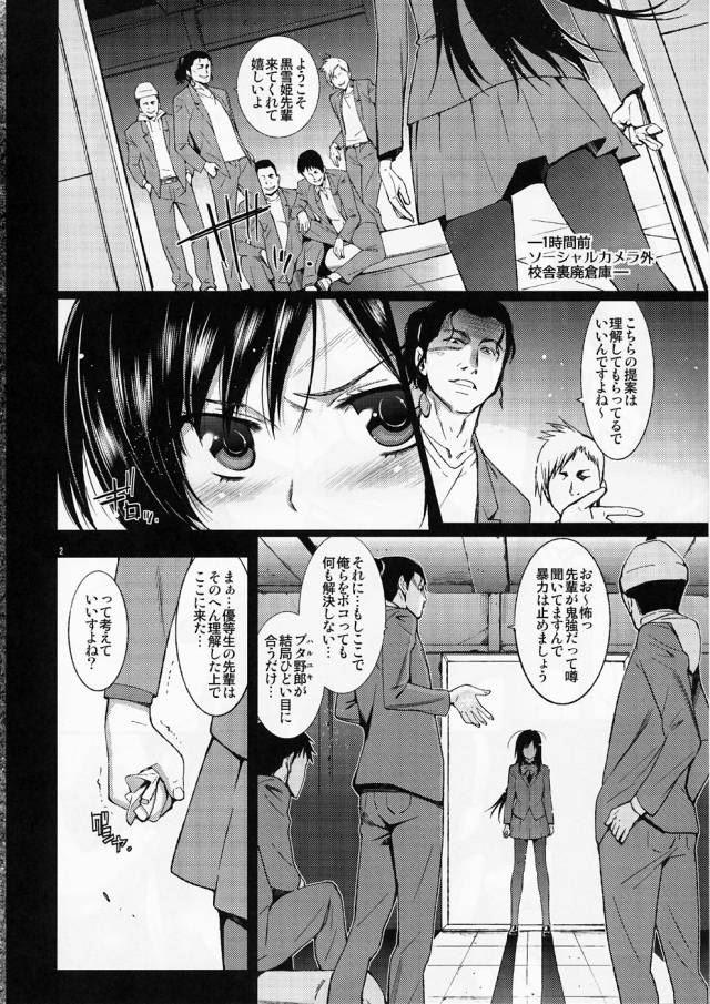 アクセルワールド エロマンガ・同人誌6003