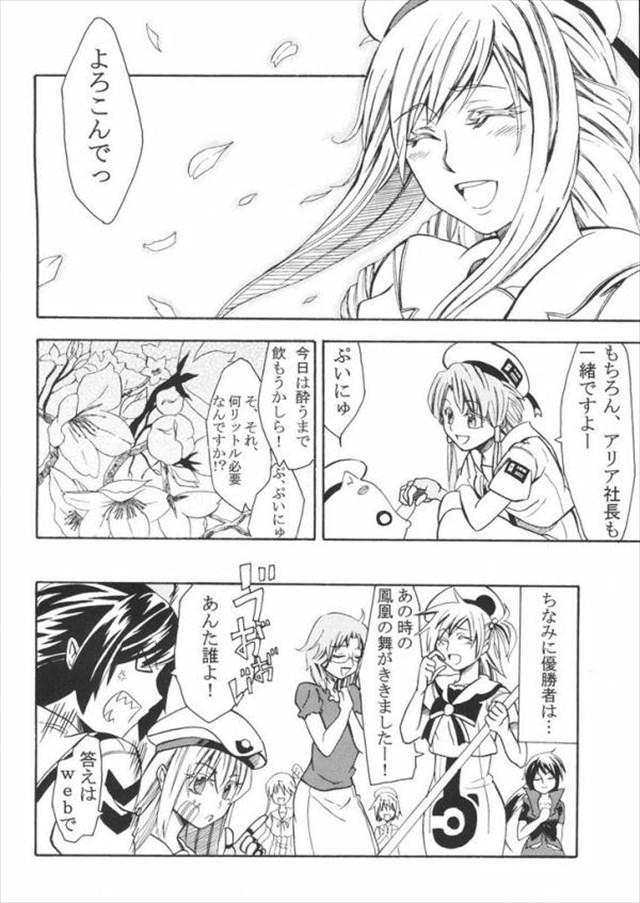 aria エロマンガ・同人誌6022
