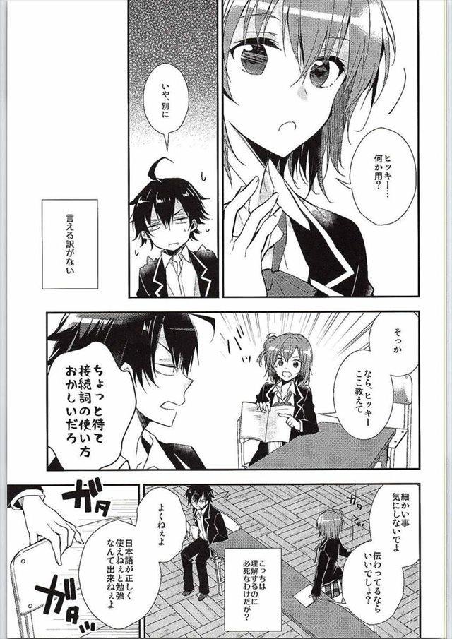 俺ガイル エロマンガ・同人誌9005