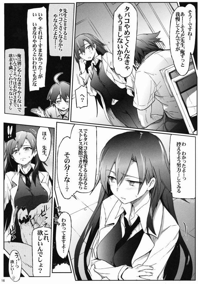 俺ガイル エロマンガ・同人誌28013