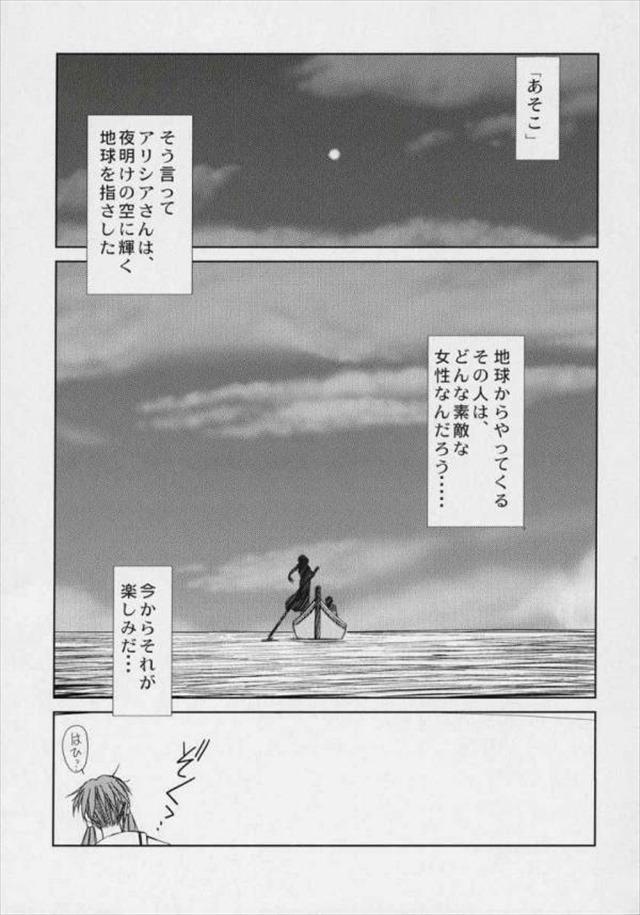 aria エロマンガ・同人誌13020