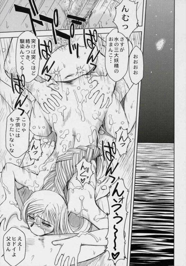 aria エロマンガ・同人誌13016