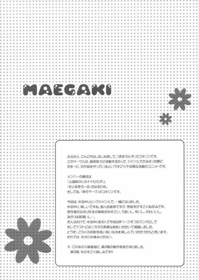 ゆるゆり エロマンガ・同人誌36003