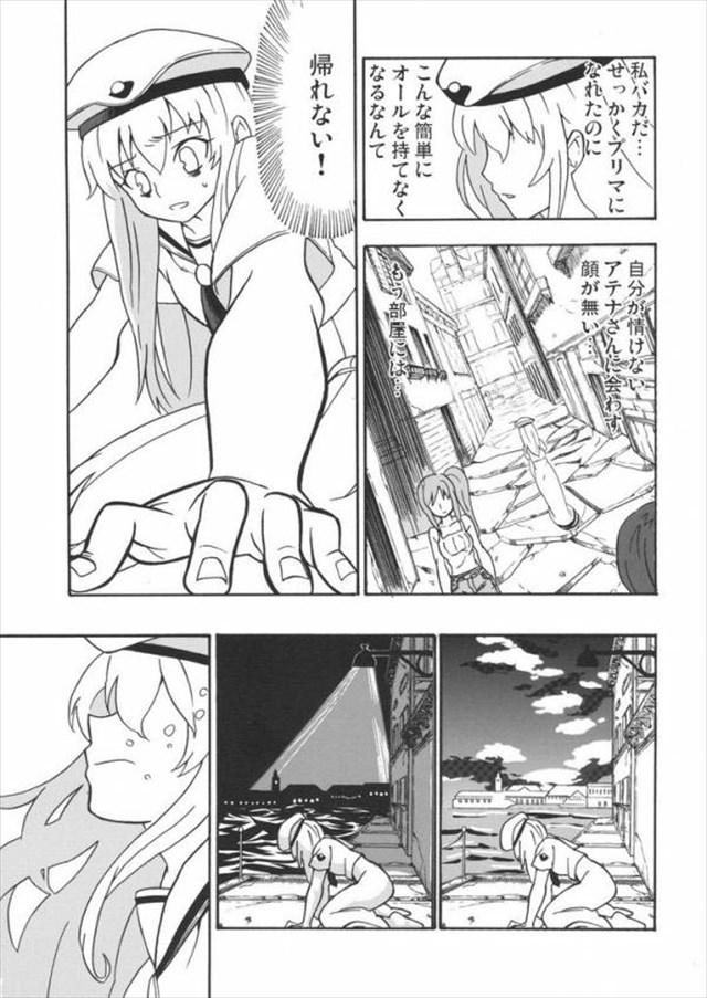 aria エロマンガ・同人誌6060