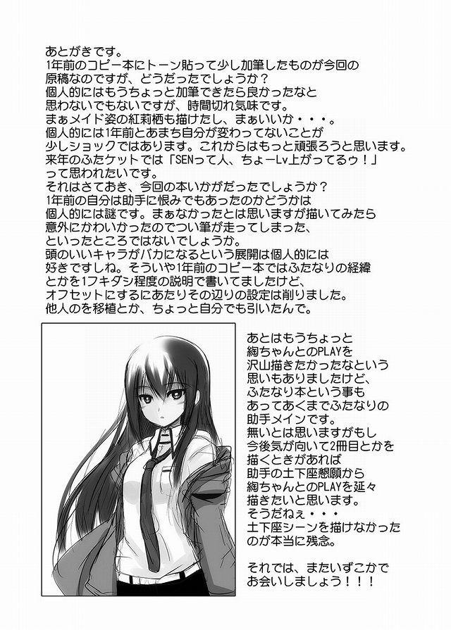 シュタゲ エロマンガ・同人誌3020