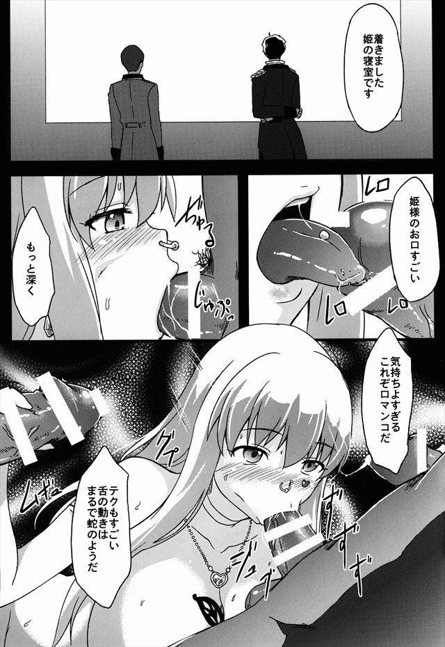 アルドノア・ゼロ エロマンガ・同人誌2036
