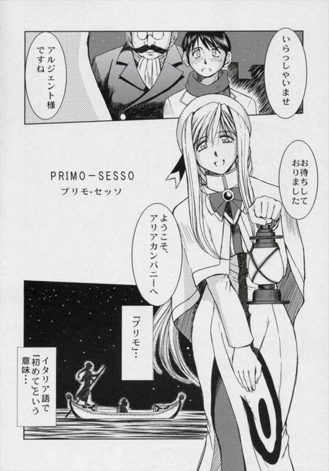 aria エロマンガ・同人誌13003