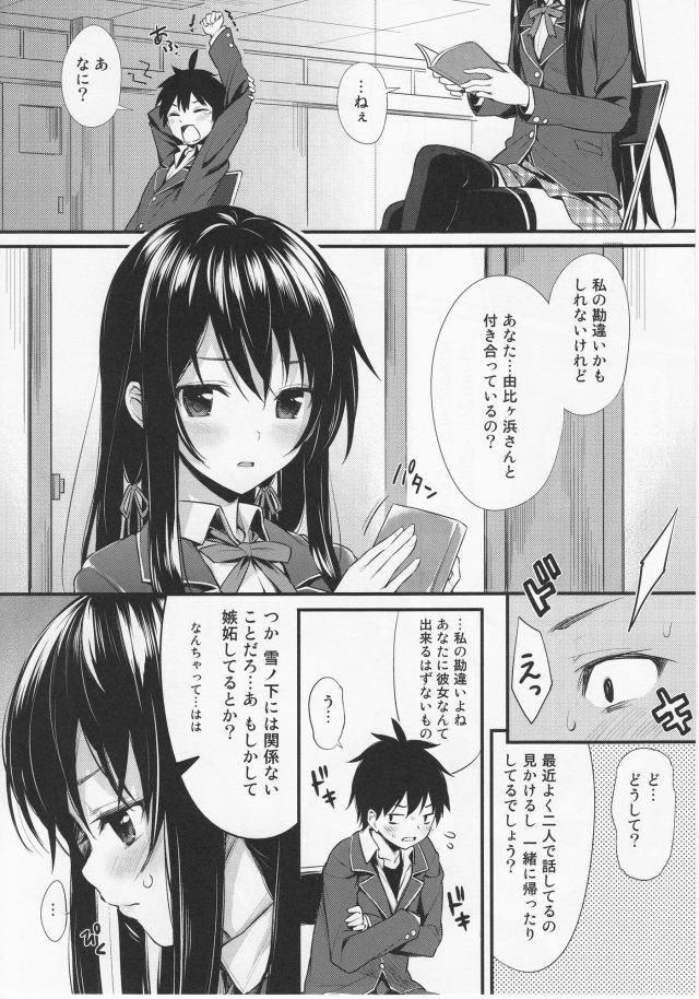 俺ガイル エロマンガ・同人誌29010