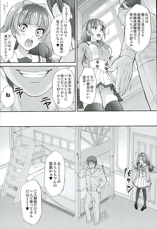 プリキュア エロマンガ・同人誌13005