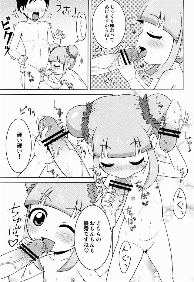 ジュエルペット エロマンガ・同人誌10004
