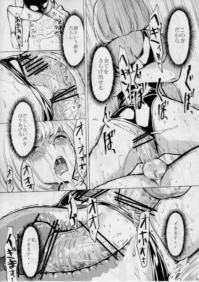 肉欲蒼樹嬢026