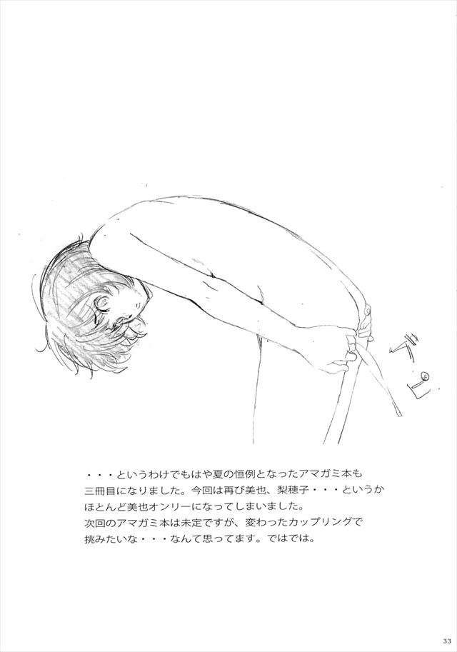 アマガミ エロマンガ・同人誌25030