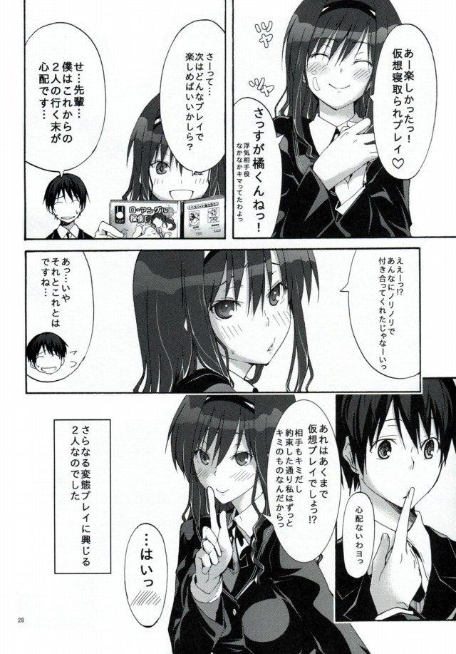 アマガミ エロマンガ・同人誌2025