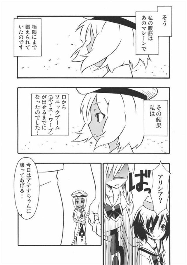 aria エロマンガ・同人誌6076