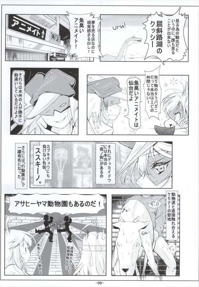 夜ノヤッターマン エロマンガ・同人誌7008