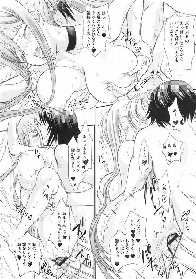 蒼き鋼のアルペジオ エロマンガ・同人誌7011