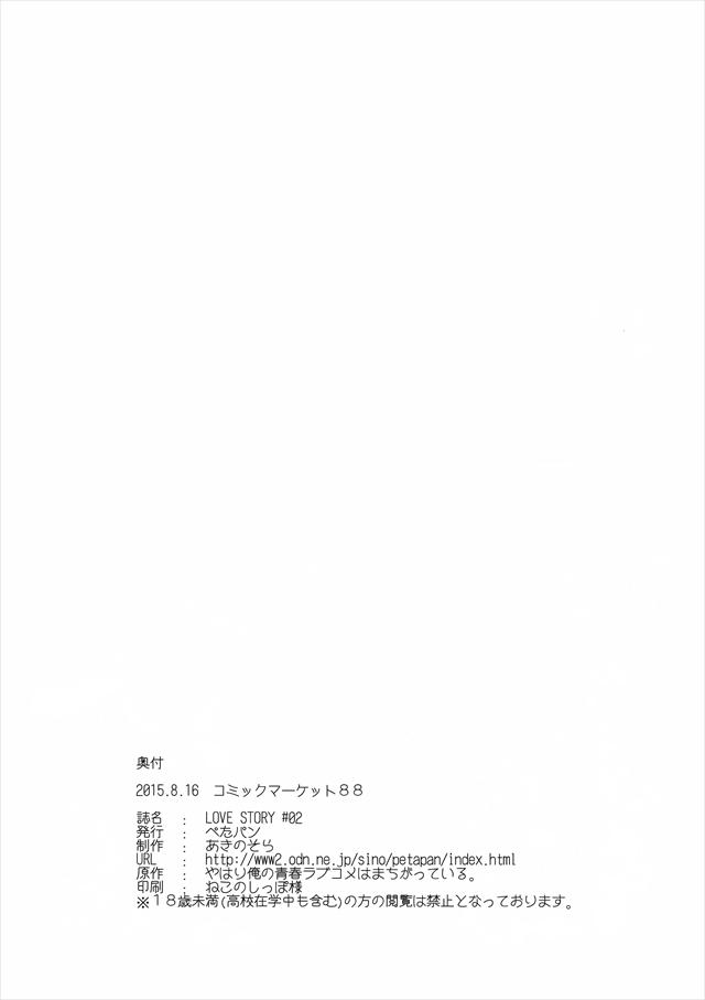 俺ガイル エロマンガ・同人誌26022