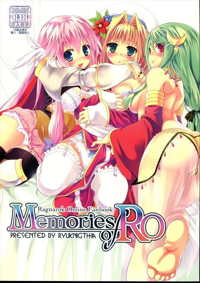Memories of RO001