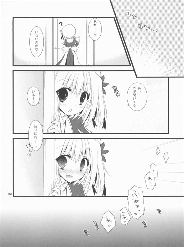 Memories of RO018