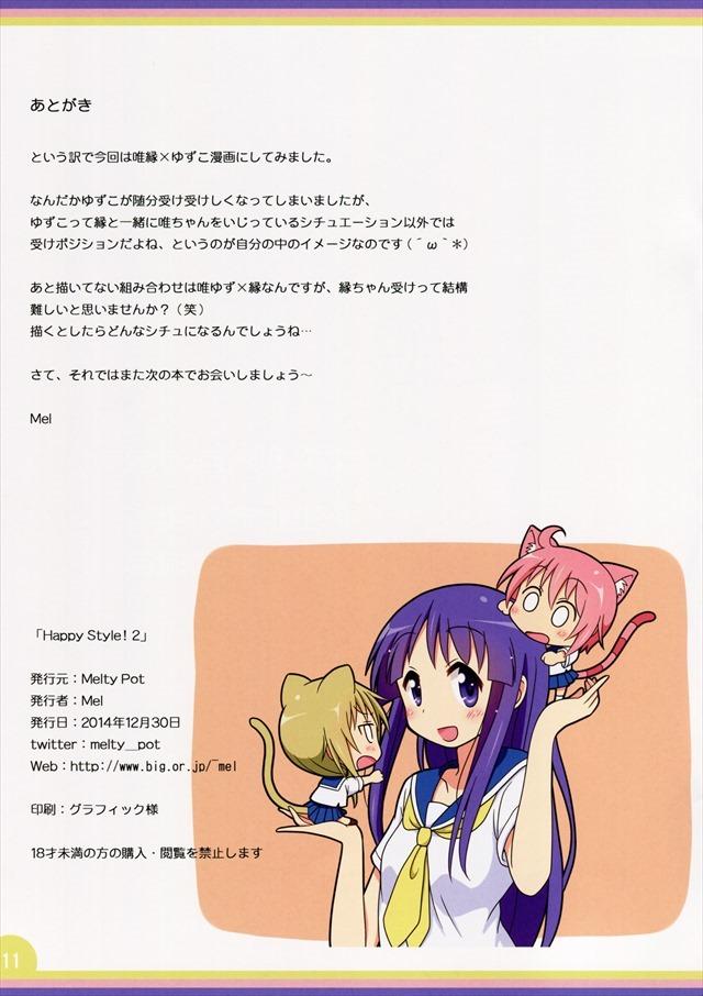 ゆゆ式 エロマンガ・同人誌3011