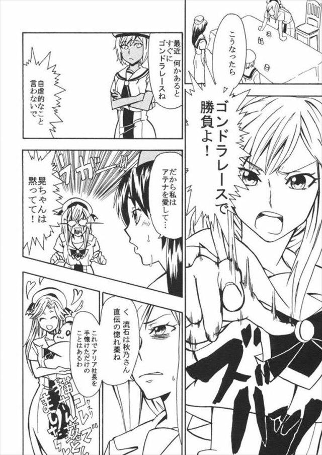 aria エロマンガ・同人誌6032